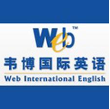 韦博国际英语